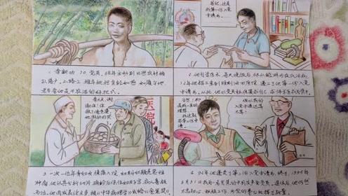 7旬老人手绘共和国同龄人漫画, 见证新中国70年的变化