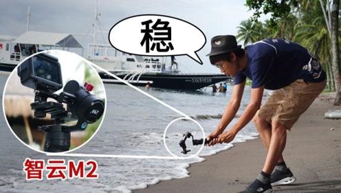 这会是你的第一台相机稳定器吗?我把智云M2带到菲律宾狂拍不止