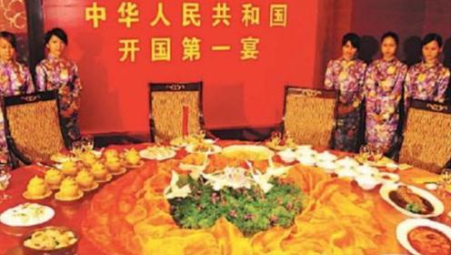 """新中国第一顿""""国宴""""吃了啥?70年国宴对比,生活水准提高太多"""