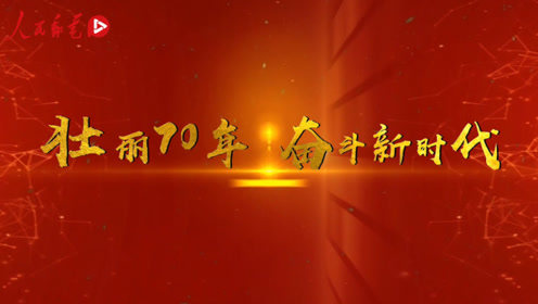 国庆祝福视频