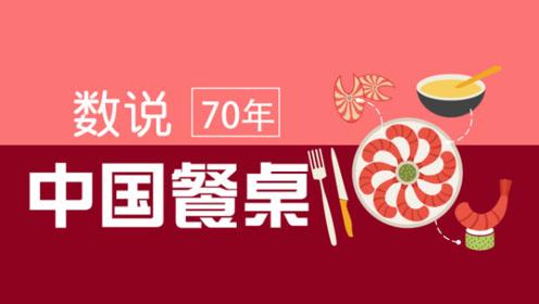 动画:数说中国餐桌