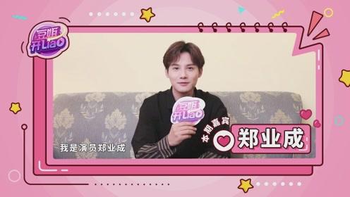 《豆姐开liao》郑业成回应上镜显胖,自曝最想演绎的现代角色