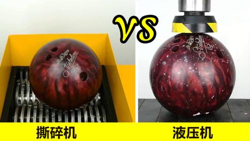 液压机和撕碎机,谁能最先碾碎保龄球?网友:结局有点出乎意料