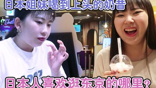 日本人在东京玩什么呢?日本姐妹喝到上头的奶昔!