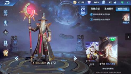 大仙:这个爷爷级英雄皮肤白送,站着挂机都能使队友变强!