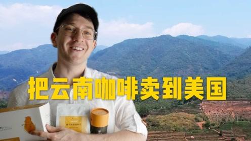 我做了个很重要的决定,要把云南咖啡卖到美国!
