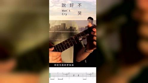 《说好不哭》尤克里里简单版—薯条音乐课