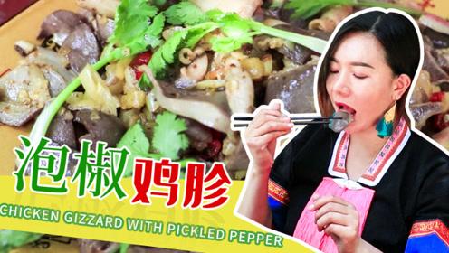 泡椒鸡胗怎么样才好吃,看看辣妹的操作,详细做法教给你