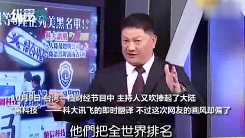 """台湾节目惊叹大陆黑科技""""能翻译方言"""" 网友吐槽:我们都统一普通话了"""