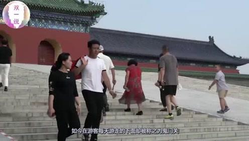 """北京有一处""""鬼门关"""",游客每天在上面走,却不知下面是""""鬼门"""""""