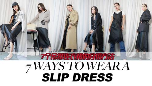 混搭正当季!吊带连衣裙的穿搭方法