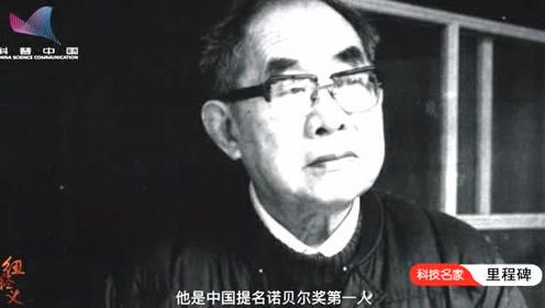 中国诺贝尔奖提名第一人——钮经义