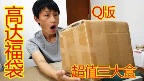 """35元网购""""高达""""福袋,开出3盒玩具,这次太幸运了!"""