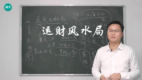 揭秘什么是五鬼运财风水局 李双林