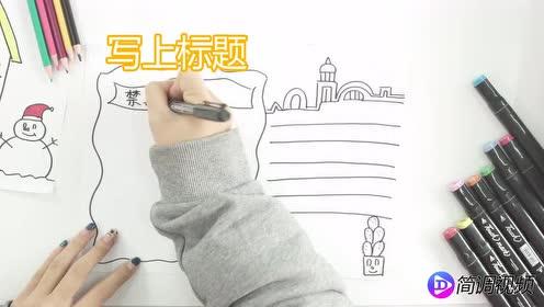 禁毒手抄报简单图画,你学会画了吗