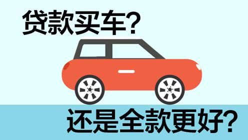 豆车一分钟: 全款买车还是分期贷款?豆哥跟大家分析下