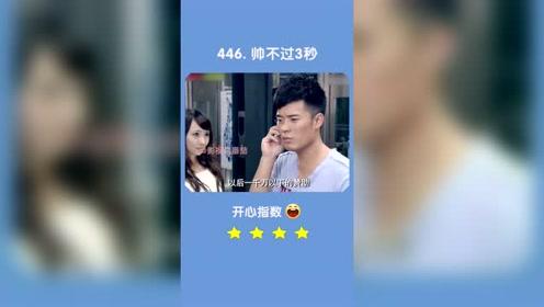 影视搞笑片段:陈赫,现在耍个帅都这么的难么?我太难了!