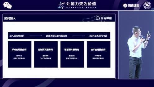 《企业微信携手小程序共筑智慧企业》蔡筠波
