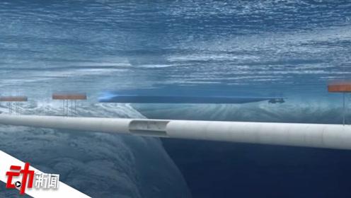 《愤怒的小鸟》之父将耗资150亿欧元建海底隧道将与中铁合作