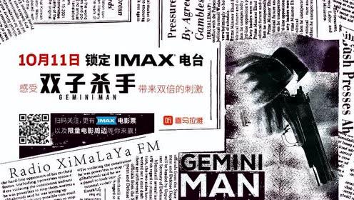 小麦电台 | 锁定IMAX,感受双子杀手带来双倍的刺激