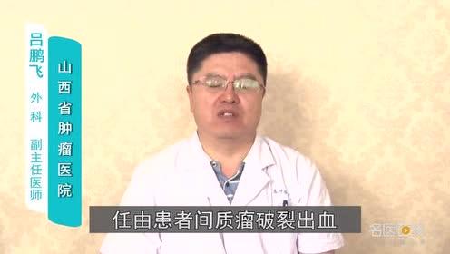 胃肠道间质瘤破裂出血该怎么办