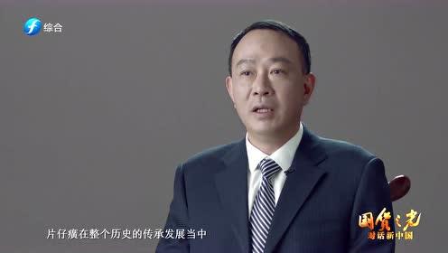 """《国货之光·对话新中国》第一集《国宝密""""钥""""》3分钟短视频"""