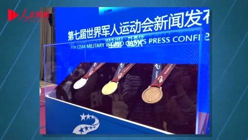 气派!第七届军人运动会奖牌、奖杯正式亮相