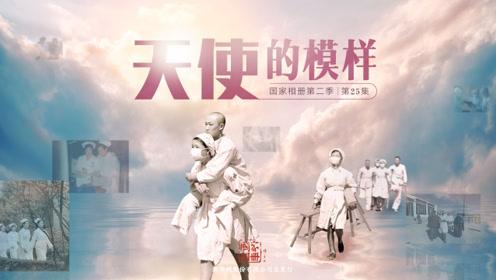 《国家相册》第二季第25集:天使的模样