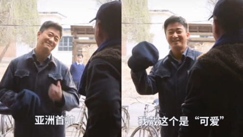 吴京内心抗拒戴帽子还强说自己可爱,被要求戴帽后反差大笑翻众人