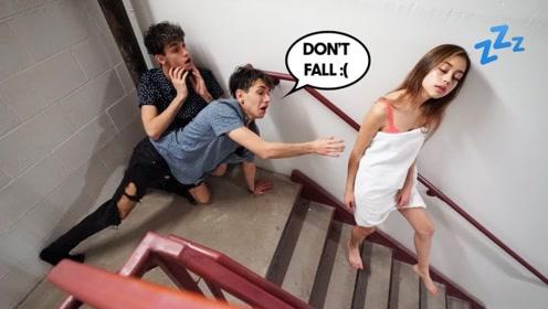 女友梦游太恐怖了,做出一系列奇葩事情,男友纠结能不能喊醒?