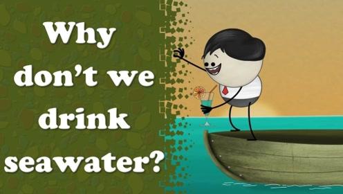 船员为什么渴死也不喝海水?老外用实验证明,瞬间全明白了