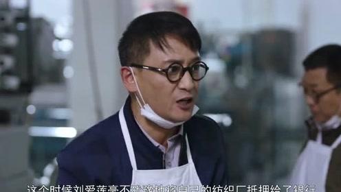 在远方:为了姚远,刘爱莲贷款1800万,为什么被观众说是白眼狼?