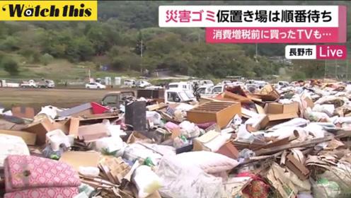 日本台风灾害民众损失惨重 家电家具全报废运动场里都堆满
