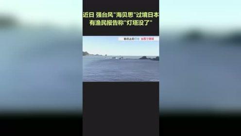 强台风过境日本,有渔民报告:灯塔不见了……