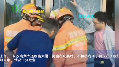 男童在玩耍时不慎被卡在门缝 消防接警到现场敲玻璃成功救援