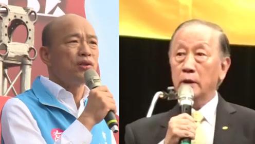 """韩国瑜对两岸""""统一""""条件发表不恰当言论 新党主席严词驳斥"""
