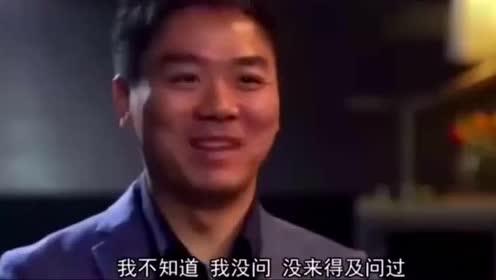 马云第一次见刘强东:啊!你这么小