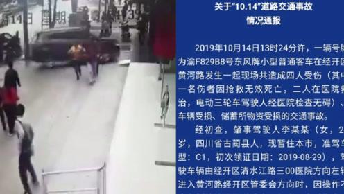 贵阳一越野车冲进银行致1死3伤,司机为新手:8月初次领证