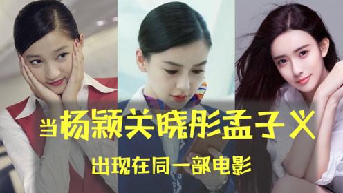 杨颖关晓彤孟子义出现在同一部电影?《中国机长》竟还不算烂片!