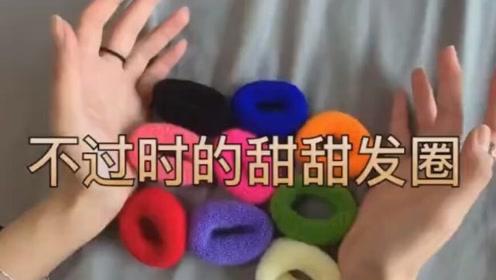 小时候经常用的头绳,现在又开始流行了!五颜六色的