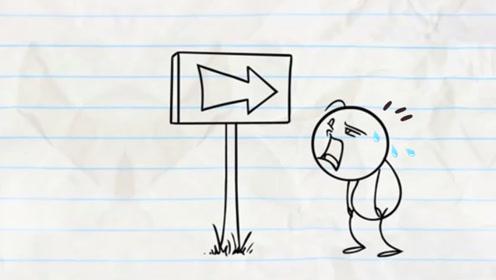 铅笔人按着指路牌走路,却被作者耍的团团转,没想到最后因祸得福