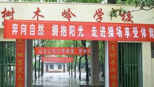 小学老师被指体罚37名学生,校长:家长理解学校,宽容老师