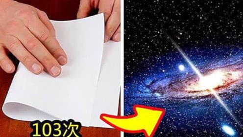 如果纸被折叠103次,会发生什么?科学家:能够直接戳破宇宙!
