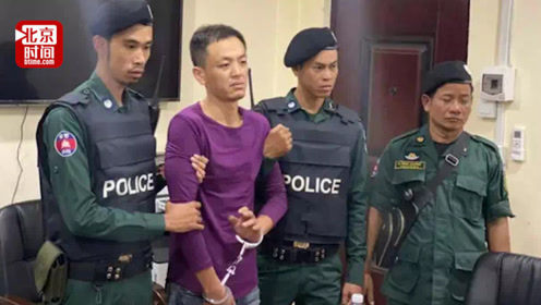 中国商人在柬埔寨被同胞腰斩弃尸 嫌犯哭求:给次机会吧 我还有孩子
