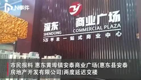 惠州黄埠安泰商业广场延迟10多月未交房,开发商称不可抗力所致