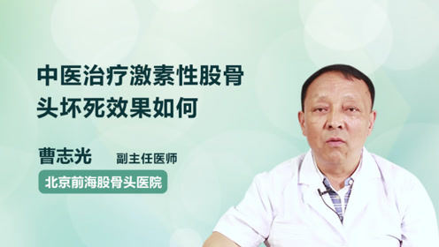 中医也可以治疗激素性股骨头坏死,那么你知道效果如何吗?