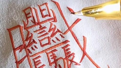 史上见过最难写的字,有几个人能认出来呢?