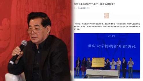 质疑重大博物馆文章作者回应:吴应骑本人亲自投诉了我