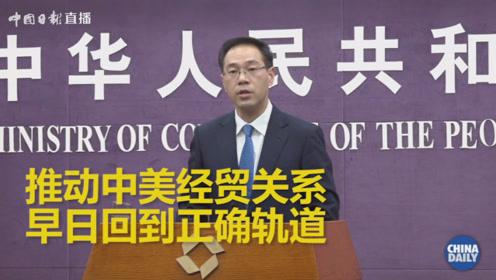 商务部:中美贸易战没有赢家,中方愿推动中美经贸关系早日回到正确轨道