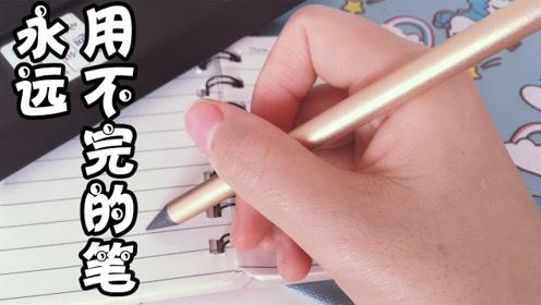 没有长生不老丸,但是有写不完的笔,据说可以用300年太夸张了吧